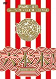 再結成10周年パーフェクトベストTOUR FINAL ~六本木!  【DVD通常盤】