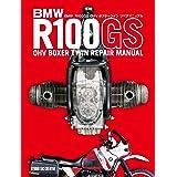 BMW R100GS OHV ボクサーツイン リペアマニュアル