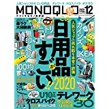 MONOQLO(モノクロ) 2020年 12 月号 [雑誌]