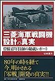 三菱海軍戦闘機設計の真実:曽根嘉年技師の秘蔵レポート