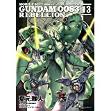 機動戦士ガンダム0083 REBELLION(13) (角川コミックス・エース)