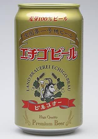 エチゴビール ピルスナー 缶 350ml×24本入り
