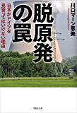 脱原発の罠:日本がドイツを見習ってはいけない理由