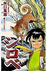 シロベ(1) Kindle版
