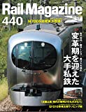 Rail Magazine (レイル・マガジン) 2020年5月号 Vol.440