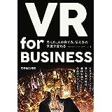 VR for BUSINESS ─ 売り方、人の育て方、伝え方の常識が変わる(できるビジネス)