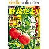 野菜だより2014年5月号 [雑誌]