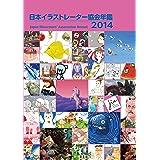 日本イラストレーター協会年鑑2014