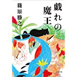 戯れの魔王 (文春e-book)