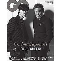 GQ JAPAN (ジーキュージャパン) 2021年3月号
