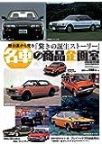 名車の商品企画室 (月刊自家用車増刊2020年4月号)