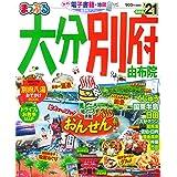 まっぷる 大分・別府 由布院'21 (マップルマガジン 九州 7)