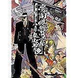 宵闇眩燈草紙 六 (電撃コミックスEX)
