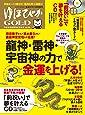 ゆほびかGOLD vol.40 幸せなお金持ちになる本 ((CD、カード付き)ゆほびか2018年11月号増刊)