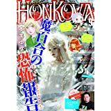 HONKOWA 2020年9月号