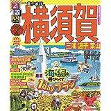 るるぶ横須賀 三浦 逗子 葉山 (るるぶ情報版地域)