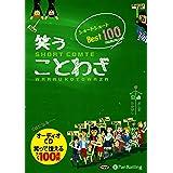 笑う ことわざ ショートショート ベスト100 (<CD>)