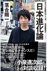 日本進化論 人口減少は史上稀なるチャンスだ! (SB新書) Kindle版