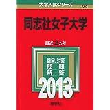 同志社女子大学 (2013年版 大学入試シリーズ)