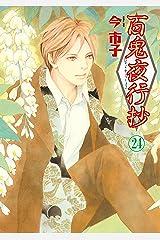 百鬼夜行抄(24) (Nemuki+コミックス) Kindle版