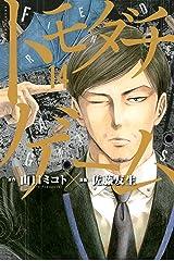 トモダチゲーム(14) (週刊少年マガジンコミックス) Kindle版