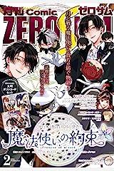 Comic ZERO-SUM (コミック ゼロサム) 2021年2月号[雑誌] Kindle版