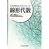 線形代数 (工学系数学テキストシリーズ)