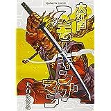 大江戸スモーキングマン (全1巻) (ヤングキングコミックス)
