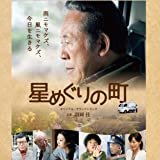 映画『星めぐりの町』オリジナル・サウンドトラック