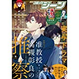 【電子版】月刊コミックジーン 2021年9月号 [雑誌]
