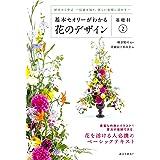 基本セオリーがわかる花のデザイン ~基礎科2~: 歴史から学ぶ-伝統を知り、新しい表現に活かす-
