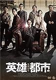 英雄都市 [DVD]