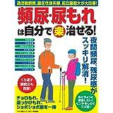 頻尿・尿もれは自分で(楽)治せる! (過活動膀胱、腹圧性尿失禁、前立腺肥大が大改善!)