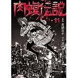 闇金ウシジマくん外伝 肉蝮伝説(11) (ビッグコミックススペシャル)