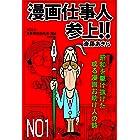 漫画仕事人参上!!1巻: 昭和を駆け抜けた或る漫画お助け人の詩