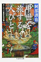 中世を旅する人びと―ヨーロッパ庶民生活点描 (ちくま学芸文庫) 文庫