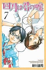 四月は君の嘘(7) (月刊少年マガジンコミックス) Kindle版