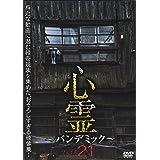 心霊 ~パンデミック~ フェイズ21 [DVD]