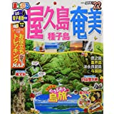 まっぷる 屋久島・奄美 種子島'22 (マップルマガジン 九州)