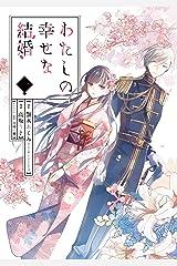 わたしの幸せな結婚 1巻 (デジタル版ガンガンコミックスONLINE) Kindle版