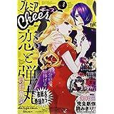 プレミアCheese! 2020年 08 月号 [雑誌]: Cheese! 増刊