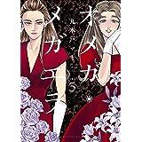 オメガ・メガエラ(3) 【電子限定特典つき】 (ITANコミックス)