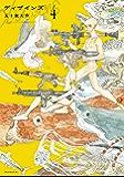 ディザインズ(4) (アフタヌーンコミックス)