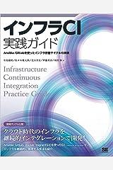 インフラCI実践ガイド Ansible/GitLabを使ったインフラ改善サイクルの実現 Kindle版