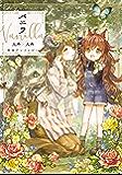 バニラ Vanilla 人外×人外百合アンソロジー (単行本コミックス)