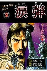 涙弾9~ホームレス刑事~ Kindle版