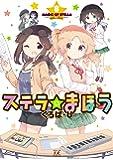ステラのまほう (8) (まんがタイムKRコミックス)