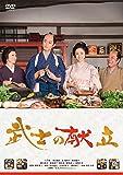 武士の献立 [DVD]