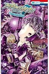 アイドリッシュセブン Re:member 3 (花とゆめコミックススペシャル) Kindle版