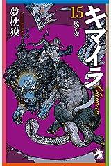 キマイラ(15) 魔宮変 (ソノラマノベルス) Kindle版